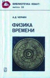 Физика времени - Чернин Артур Давидович