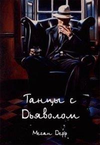 Танцы с Дьяволом (ЛП) - Дерр Меган