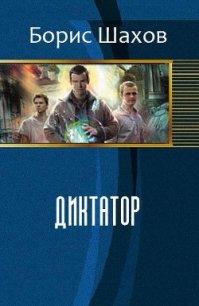 Диктатор (СИ) - Шахов Борис Федорович