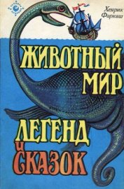 Книга Животный мир легенд и сказок - Автор Фаркаш Хенрик