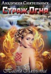 Страж огня (СИ) - Любимка Настя