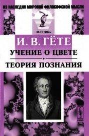 Учение о цвете. Теория познания - фон Гёте Иоганн Вольфганг