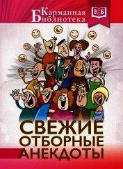 Книга Свежие отборные анекдоты - Автор Савченко М.
