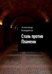 Сталь против Пламени (СИ) - Кондратов Александр Михайлович