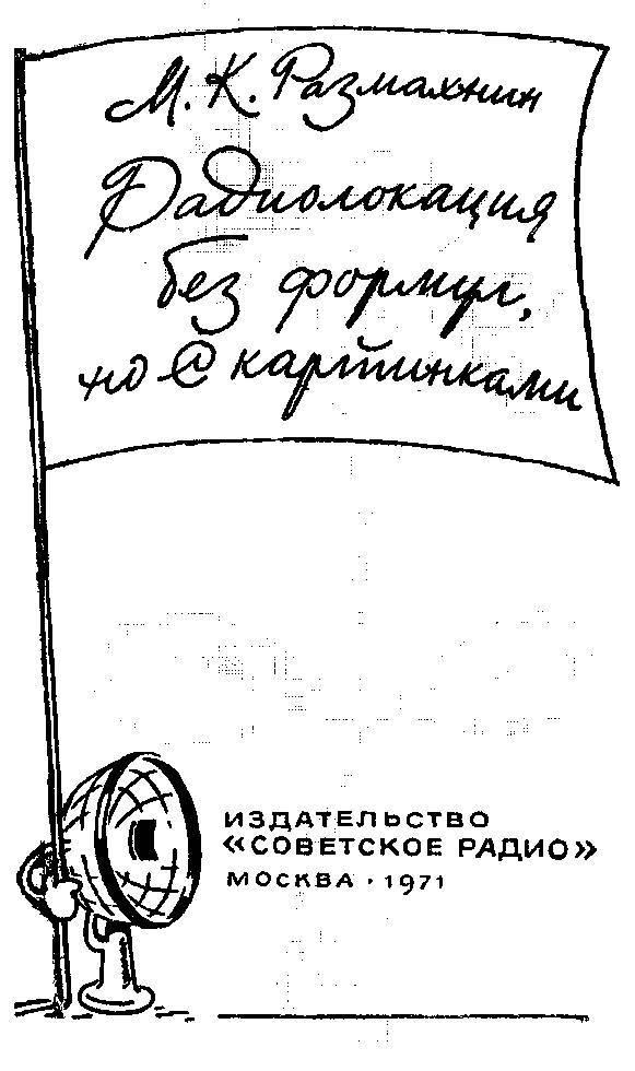 Радиолокация без формул, но с картинками - _1.jpg
