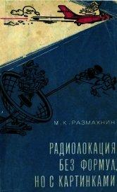 Книга Радиолокация без формул, но с картинками - Автор Размахнин Михаил Константинович