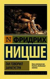 Так говорил Заратустра. Книга для всех и для никого