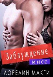 Мисс Заблуждение (ЛП) - Макги Лорелин