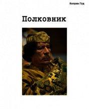 Полковник (СИ)