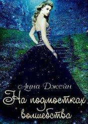 На подмостках волшебства (СИ) - Джейн Анна