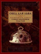 Обед для Льва. Кулинарная книга Софьи Андреевны Толстой