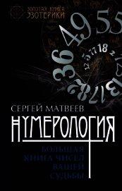 Нумерология. Большая книга чисел вашей судьбы