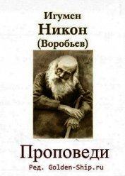 Книга Проповеди (СИ) - Автор Игумен (Воробьев) Никон