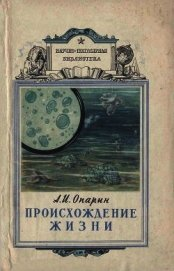 Происхождение жизни - Опарин Александр Иванович