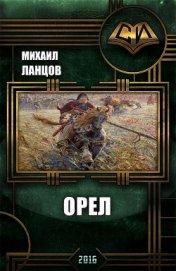 Орел (СИ) - Ланцов Михаил Алексеевич