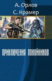 Приключения покойников (СИ) - Орлов Антон