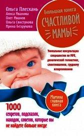 Большая книга счастливой мамы. 1000 секретов, подсказок, находок, советов, которые вы не найдете бол
