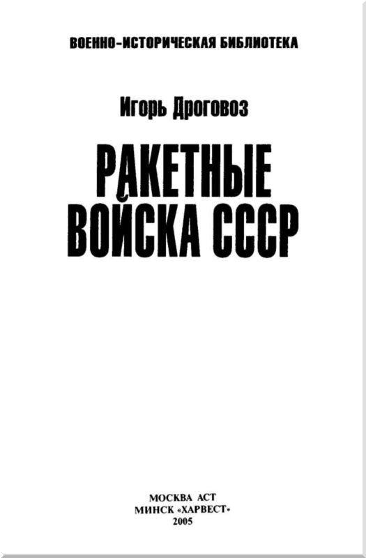 Ракетные войска СССР - i_001.jpg