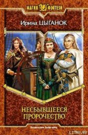 Несбывшееся пророчество - Цыганок Ирина