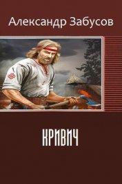 Кривич (СИ) - Забусов Александр