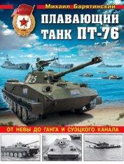 Плавающий танк ПТ-76 От Невы до Ганга и Суэцкого канала