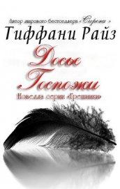 Досье Госпожи (ЛП) - Райз Тиффани