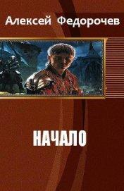 Начало (СИ) - Федорочев Алексей