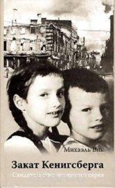 Закат Кенигсберга Свидетельство немецкого еврея