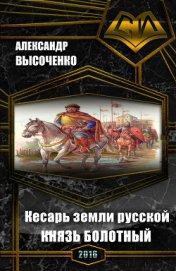 Кесарь земли русской: Князь болотный (СИ) - Высоченко Александр Валерьевич