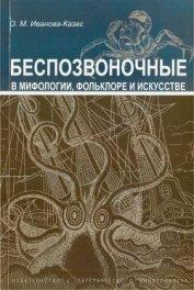 Беспозвоночные в мифологии, фольклоре и искусстве