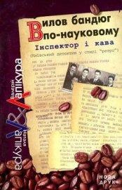 Комедія з убивством - Лапікура Валерій