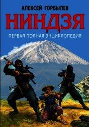 Ниндзя. Первая полная энциклопедия