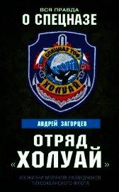 Отряд «Холуай». Из жизни моряков-разведчиков Тихоокеанского флота - Загорцев Андрей Владимирович