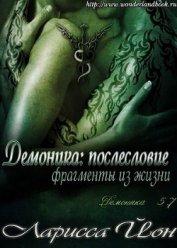 Демоника: Послесловие. Фрагменты из жизни (ЛП)