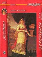Жозефина. Книга вторая. Императрица, королева, герцогиня