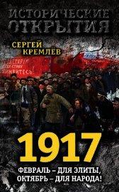 1917. Февраль – для элиты, Октябрь – для народа! - Кремлев Сергей