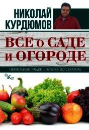 Книга Все о саде и огороде - Автор Курдюмов Николай Иванович