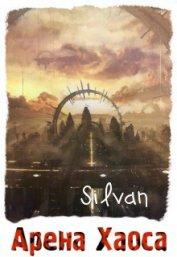 """Арена Хаоса (СИ) - """"Silvan"""""""