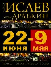 22 июня – 9 мая. Великая Отечественная война - Драбкин Артем Владимирович