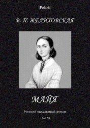 Майя  (фантастическая повесть) Русский оккультный роман. Том VI