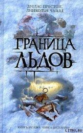 Ледовый барьер - Престон Дуглас