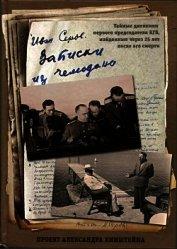 Записки из чемодана<br />Тайные дневники первого председателя КГБ, найденные через 25 лет после его