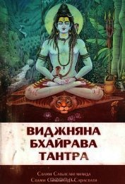 Виджняна Бхайрава Тантра - Сарасвати Свами Сатьянанда