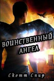 Воинственный ангел (ЛП) - Спир Скотт