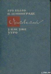 Мирные дни - Чаковский Александр Борисович