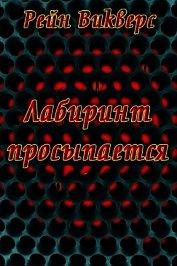 Лабиринт просыпается (ЛП)