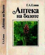 Аптека на болоте - Елина Галина Андреевна
