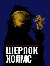 Шерлок Холмс<br />Человек, который никогда не жил и поэтому никогда не умрёт
