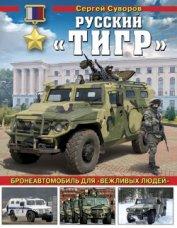 Русский «Тигр» Бронеавтомобиль для «вежливых людей»
