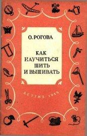 Книга Как научиться шить и вышивать - Автор Рогова Ольга Ильинична